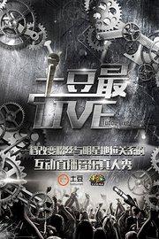 土豆最Live