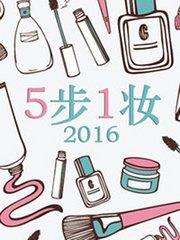 5步1妆 2016
