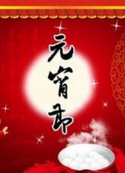 广东珠江2015元宵晚会