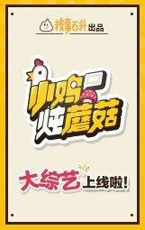 小鸡炖蘑菇第3季