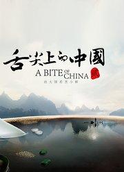央视舌尖上的中国2