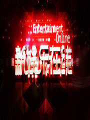 新娱乐在线 2014 2月