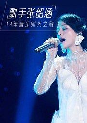 歌手张韶涵 14年音乐时光之旅