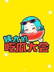 姨太的吃瓜大会 第1季