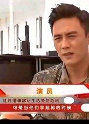 杜淳为拍戏进维和部队体验生活,他表示这生活真的处处都是危机