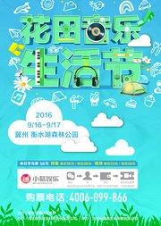 2016花田生活音乐节
