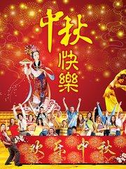 2011年中秋晚会集锦