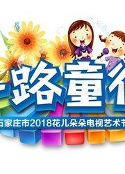 石家庄广播电视台《一路童行》电视艺术节宣传片