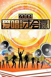 爱唱才会赢 2008