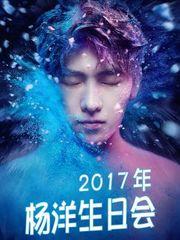 2017年杨洋生日会