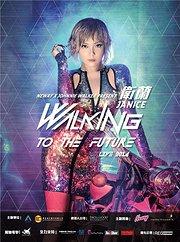 卫兰2014 Walking To The Future演唱会
