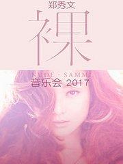 郑秀文裸音乐会 2017