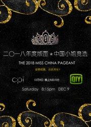 2018年度版图中国小姐竞选决赛完整版