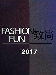 FashionFun致尚 2017