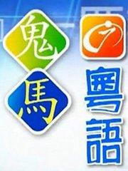 鬼马粤语 2012
