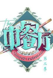 中餐厅第2季