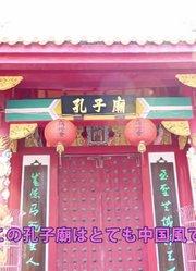 中国人造的孔子庙长崎②