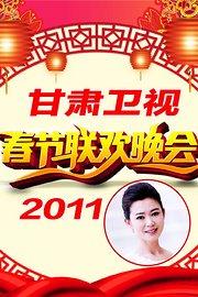 甘肃卫视春节联欢晚会2011