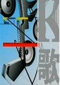 K歌一下 2009