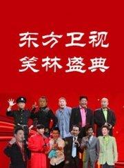 笑林盛典 2014