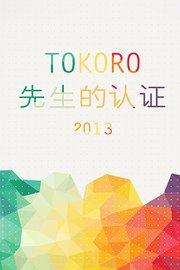 TOKORO先生的认证