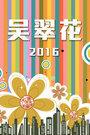 吴翠花 2016