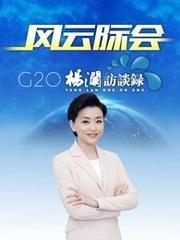 风云际会G20杨澜访谈录