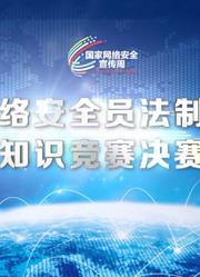 全国网络安全员法制与安全知识竞赛决赛