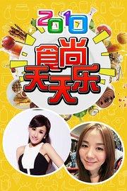 食尚天天乐2010
