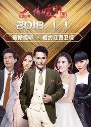 2018江西卫视新年演唱会