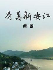 秀美新安江第1季