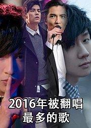 华语乐坛新春特辑:2016年度被翻唱最多的50首歌