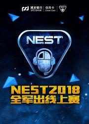 NEST2018全军出击职业组线上赛
