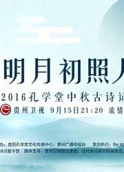 贵州卫视2016中秋古诗词会