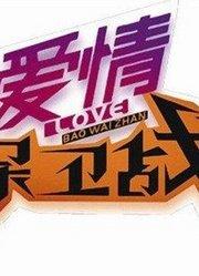 爱情保卫战:情感导师涂磊,为青年男女解决恋爱困惑