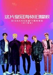 这片皇冠海依旧耀眼——BIGBANG出道11周年快乐