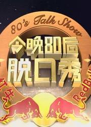 《今晚80后脱口秀》春节特别节目