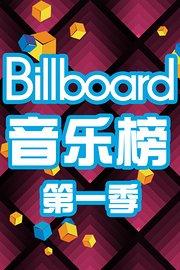 billboard音乐榜