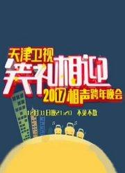 天津卫视跨年晚会2016