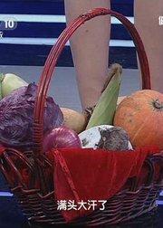 140907健康之路:巧吃秋季时令菜(一)