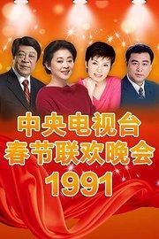 中央电视台春节联欢晚会1991
