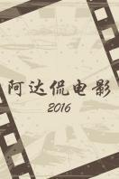 阿达侃电影2016