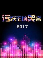 污妖王的笑容 2017