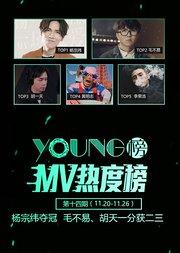 YOUNG·MV热度榜十四期