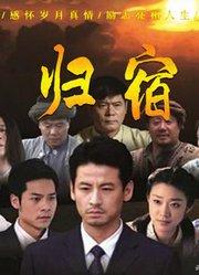 三十集电视剧《归宿》