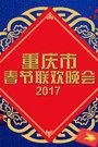 重庆市春节联欢晚会 2017