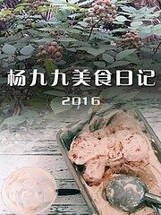 杨九九美食日记 2016