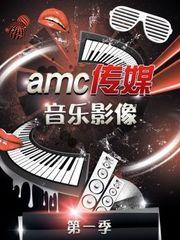 amc传媒音乐影像第1季