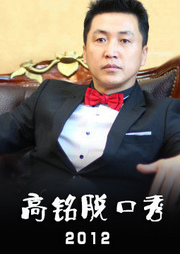 高铭脱口秀2012