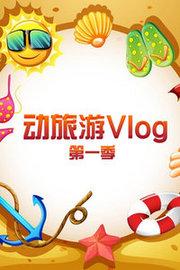 动旅游Vlog 第1季